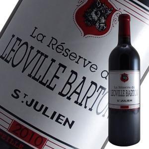 レゼルブ ド レオヴィル バルトン 2010年 サン ジュリアン(赤ワイン ボルドー)|winecellarescargot
