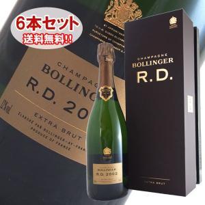 送料無料 6本セット ボランジェ RD アール ディー 2002年 ボランジェ スパークリングワイン シャンパン|winecellarescargot