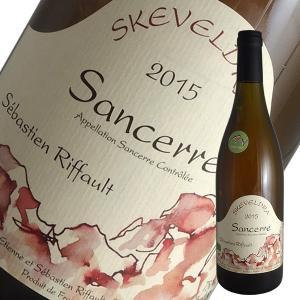 サンセール スケヴェルドラ 2015年 セバスチャン リフォー(白ワイン ロワール)|winecellarescargot
