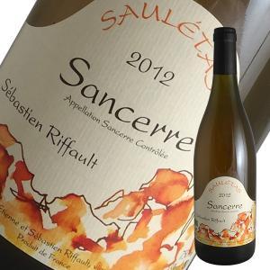 サンセール サウレタス 2012年 セバスチャン リフォー(白ワイン ロワール)|winecellarescargot