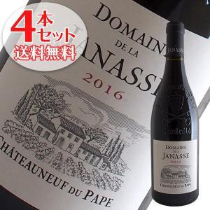 (送料無料)4本セット シャトーヌフ デュ パプ 2016年 ドメーヌ ド ラ ジャナス(赤ワイン ローヌ)|winecellarescargot