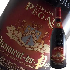 シャトーヌフ デュ パプ ルージュ キュヴェ ダ カポ[2015]ドメーヌ デュ ペゴー(赤ワイン ローヌ)|winecellarescargot