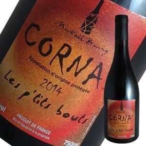 コルナス レ プティブー 2014年 ミカエル ブール(赤ワイン ローヌ)|winecellarescargot