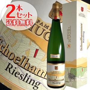 (送料無料)2本セット リースリング シェルハマー 2009年 ヒューゲル(白ワイン アルザス)|winecellarescargot