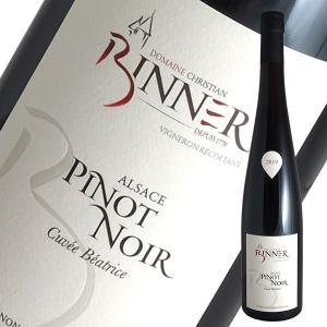 ピノ ノワール キュヴェ ベアトリス NF 2017年 クリスチャン ビネール(赤ワイン アルザス)|winecellarescargot