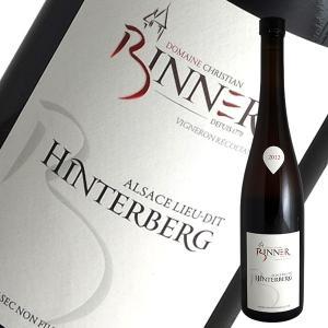 ヒンテルベルグ 2012年 クリスチャン ビネール(白ワイン アルザス)|winecellarescargot
