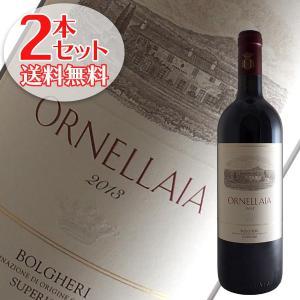 (送料無料)2本セット オルネライア 2013年 テヌータ デル オルネライア(赤ワイン イタリア)|winecellarescargot
