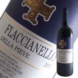 フラッチャネッロ デッラ ピエヴェ 2015年 フォントディ(赤ワイン イタリア)|winecellarescargot