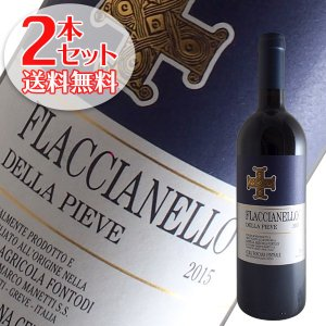 (送料無料)2本セット フラッチャネッロ デッラ ピエヴェ 2015年 フォントディ(赤ワイン イタリア)|winecellarescargot