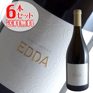 (送料無料)6本セット エッダ 2018年 サン マルツァーノ(白ワイン イタリア) winecellarescargot