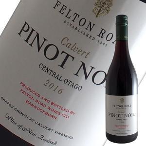 ピノノワール カルヴァート 2016年 フェルトンロード(赤ワイン ニュージーランド)|winecellarescargot