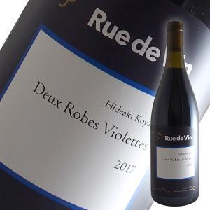 ドゥー ローブ ヴィオレット 2017年 リュー ド ヴァン(赤ワイン 日本)|winecellarescargot
