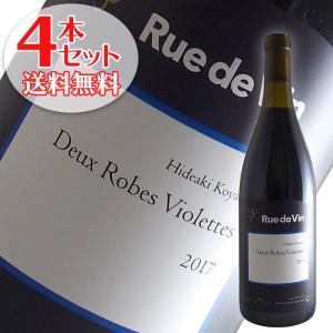 (送料無料)4本セット ドゥー ローブ ヴィオレット 2017年 リュー ド ヴァン(赤ワイン 日本)|winecellarescargot