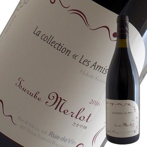 レザミコレクション ツルベ メルロ 2016年 リュー ド ヴァン(赤ワイン 日本)|winecellarescargot