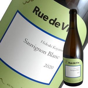 ソーヴィニヨン ブラン 2018年 リュー ド ヴァン(白ワイン 日本)|winecellarescargot