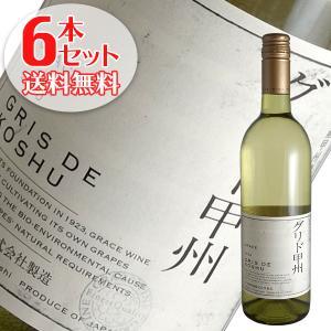 (送料無料)6本セット グリド甲州 2018年 グレイスワイン中央葡萄酒(白ワイン 日本)|winecellarescargot