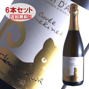 (送料無料)6本セット クレマン ダルザス キュヴェ マネキネコ ゴールドラベル N.V年 クレマン クリュール|winecellarescargot