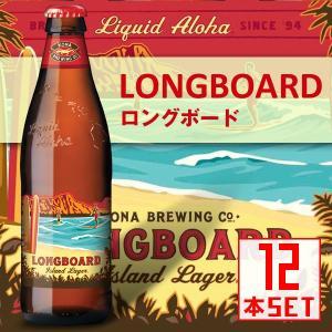 コナビール ロングボード ラガー 瓶355mlx12本 ハワイアンビール 輸入ビール|winecellarescargot