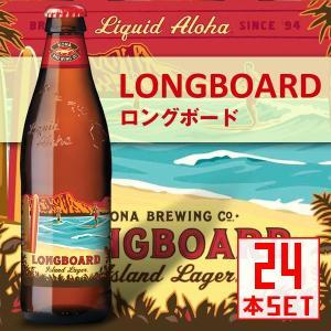 コナビール ロングボード ラガー 瓶355mlx24本 ハワイアンビール 輸入ビール|winecellarescargot