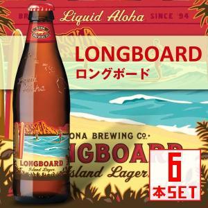 コナビール ロングボード ラガー 瓶355mlx6本 ハワイアンビール 輸入ビール|winecellarescargot