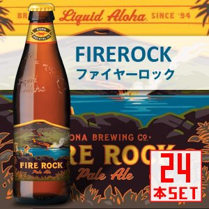 コナビール ファイヤーロック ペールエール 瓶355mlx24本 ハワイアンビール 輸入ビール|winecellarescargot