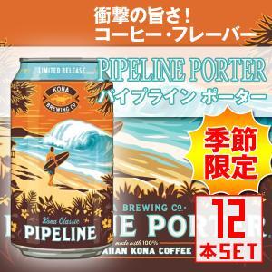 コナビール パイプライン ポーター 瓶355mlx12本 ハワイアンビール|winecellarescargot