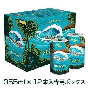 コナビール ビッグウェーヴ ゴールデンエール 缶355mlx12本 ハワイアンビール|winecellarescargot|02
