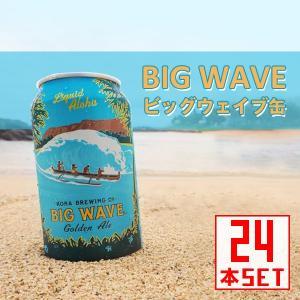 コナビール ビッグウェーヴ ゴールデンエール 缶355mlx24本 ハワイアンビール|winecellarescargot