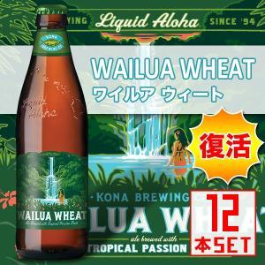 コナビール ワイルア ウィート 瓶355mlx12本 ハワイアンビール winecellarescargot