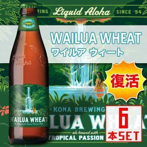 コナビール ワイルア ウィート 瓶355mlx6本 ハワイアンビール winecellarescargot