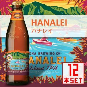 コナビール ハナレイ IPA 瓶355mlx12本 ハワイアンビール winecellarescargot