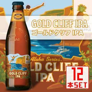 コナビール ゴールドクリフIPA 瓶355mlx12本 ハワイアンビール|winecellarescargot