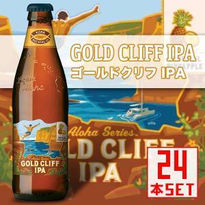 コナビール ゴールドクリフIPA 瓶355mlx24本 ハワイアンビール|winecellarescargot