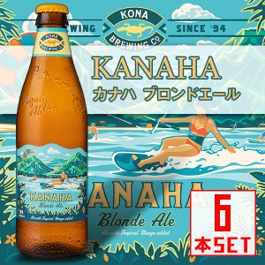 コナビール カナハ ブロンドエール 瓶355mlx6本 ハワイアンビール|winecellarescargot