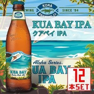 コナビール クア ベイ インディアペールエール 瓶355mlx12本 ハワイアンビール winecellarescargot 02