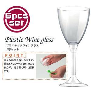 プラスチック ワイングラス 6個入り|winecellarescargot