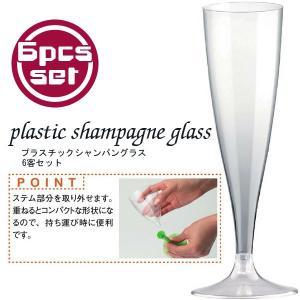 プラスチック シャンパングラス6個入り|winecellarescargot