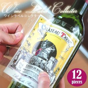 ワイン用ラベルコレクター 12枚入り お取り寄せ|winecellarescargot