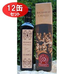 バルサミコ 250ml カヴァリ ヴィネガー 12本セット お取り寄せ|winecellarescargot