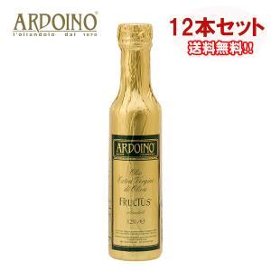 (送料無料)12本セット エキストラ ヴァージン オリーブ オイル フルクトゥス 250ml アルドイノ社(お取り寄せ)|winecellarescargot
