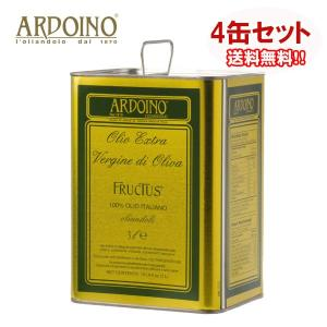 (送料無料)4缶セット エキストラ ヴァージン オリーブ オイル フルクトゥス 3000ml アルドイノ社(お取り寄せ)|winecellarescargot