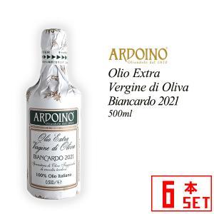 (送料無料)6本セット エキストラ ヴァージン オリーブ オイル ビアンカルド 2021年 500ml アルドイノ社|winecellarescargot