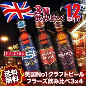 (送料無料)イギリスビール12本セット パブの本場で圧倒的人気を誇るフラーズ3種飲み比べ(輸入ビール)ビールセット|winecellarescargot