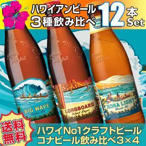 (送料無料)ハワイアンビール12本セット(A) ハワイNo1クラフトビール コナビール3種飲み比べ(輸入ビール)ビールセット|winecellarescargot