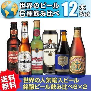 送料無料 世界の輸入ビール12本セット 銘醸ビール6種飲み比べ(輸入ビール)|winecellarescargot