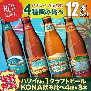 (送料無料)ハワイアンビール12本セット(B) ハワイNo1クラフトビール コナビール4種飲み比べ(輸入ビール)|winecellarescargot