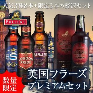 (送料無料)プレミアム イギリスビール11本セット フラーズの限定品含む4種飲み比べ(輸入ビール)(お歳暮)|winecellarescargot
