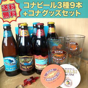 (送料無料)ハワイアンビール9本+コナグッズセット ハワイNo1クラフトビール コナビール3種飲み比べ(輸入ビール)|winecellarescargot