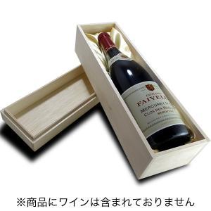 木箱ワイン1本用ギフトボックス(ワイン750mlボトル対応・シャンパン不可)|winecellarescargot