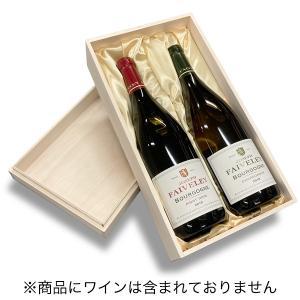木箱ワイン2本用ギフトボックス(ワイン750mlボトル対応・シャンパン不可)|winecellarescargot
